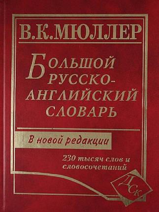 Большой русско-английский словарь 230 000 слов, фото 2