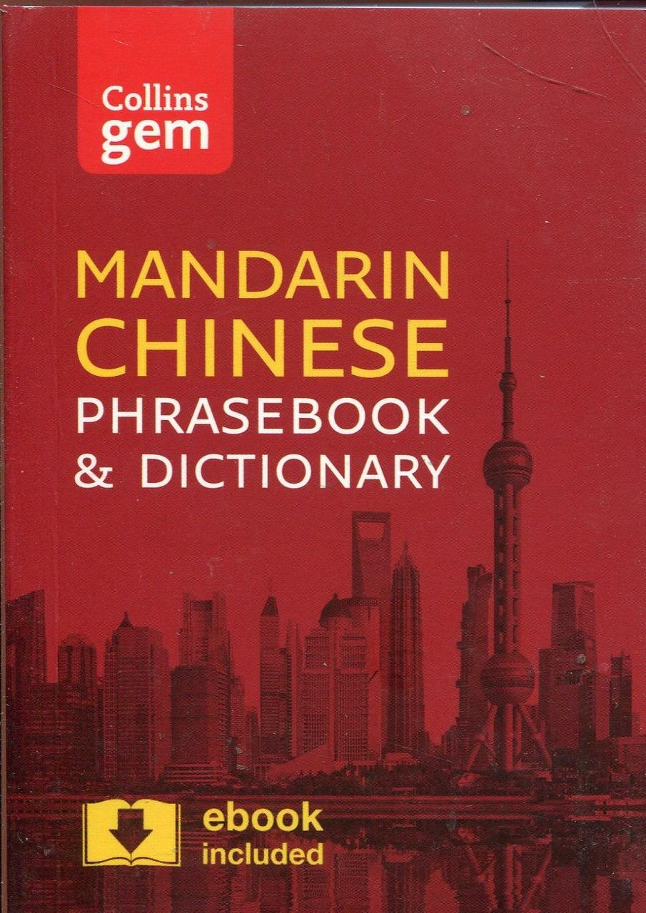 Collins Gem Mandarin Chinese Phrasebook & Dictionary