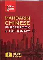 Книга Collins Gem Mandarin Chinese Phrasebook & Dictionary