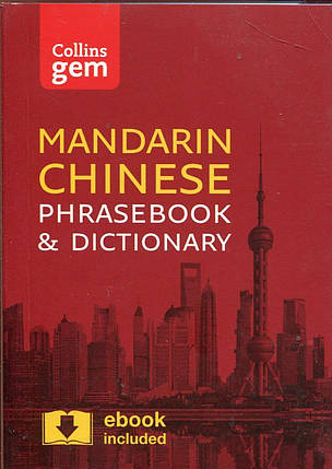 Collins Gem Mandarin Chinese Phrasebook & Dictionary, фото 2