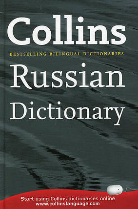 Collins Russian Dictionary, фото 2