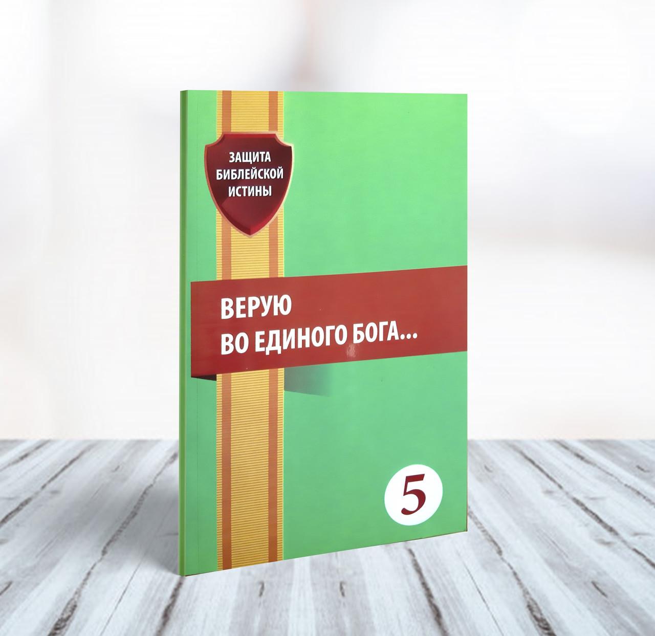 Верую во единого Бога. Серия: Защита Библейской истины. Часть 5 – Евгений Зайцев