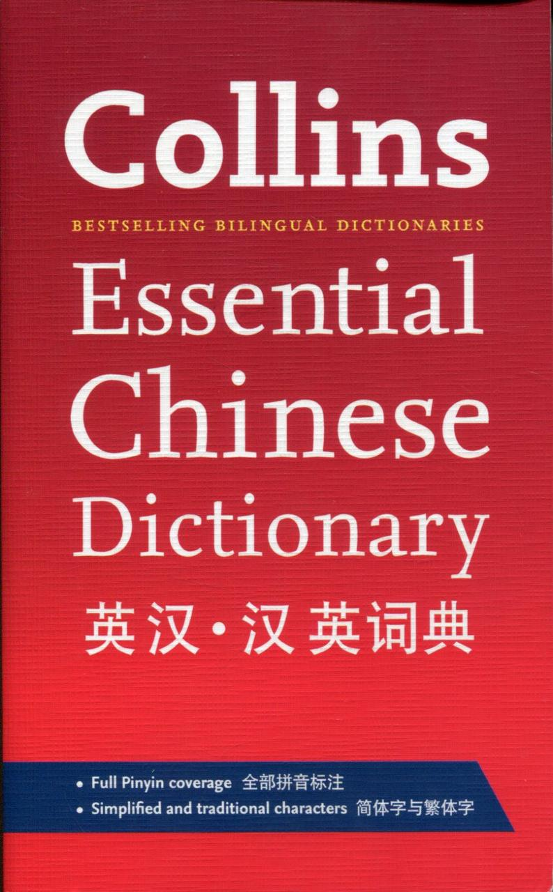Collins Essential Chinese Dictionary
