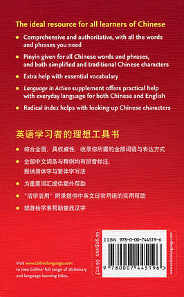 Collins Essential Chinese Dictionary, фото 2