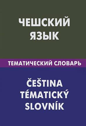 Чешский язык. Тематический словарь, фото 2