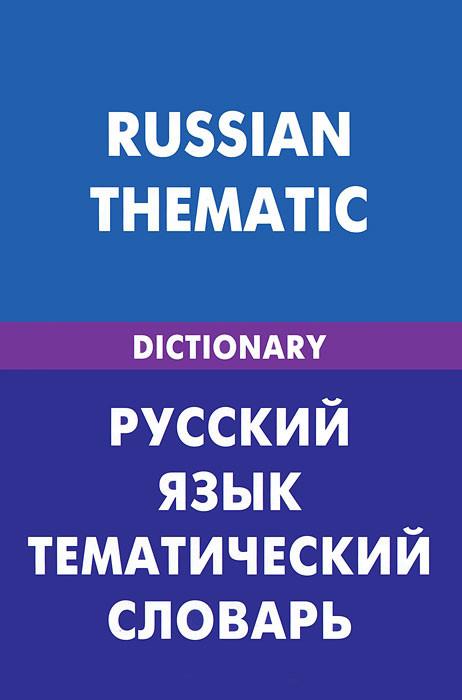 Русский язык. Тематический словарь