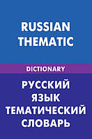 Книга Русский язык. Тематический словарь