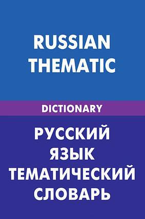 Русский язык. Тематический словарь, фото 2