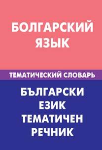 Болгарский язык. Тематический словарь