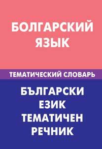 Болгарский язык. Тематический словарь, фото 2