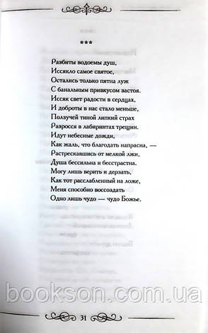 """""""На том берегу времен"""" Наталья Щеглова, фото 2"""