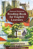 Книга Reading-Book For English Learners / Хрестоматия по англо-американской литературе