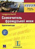 Самовчитель французької мови. Практичний курс. Рівень B1. Підручник + 4 аудіо-CD