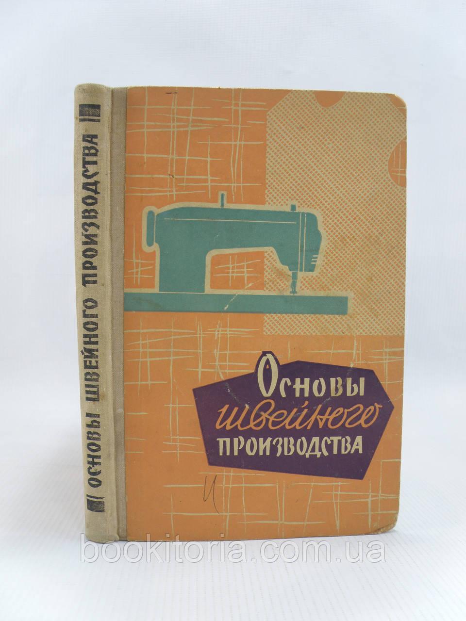 Основы швейного производства (б/у).
