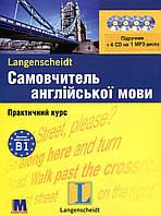 Самовчитель англійської мови. Практичний курс. Рівень B1. Підручник + 4 CD на 1 MP3-диску