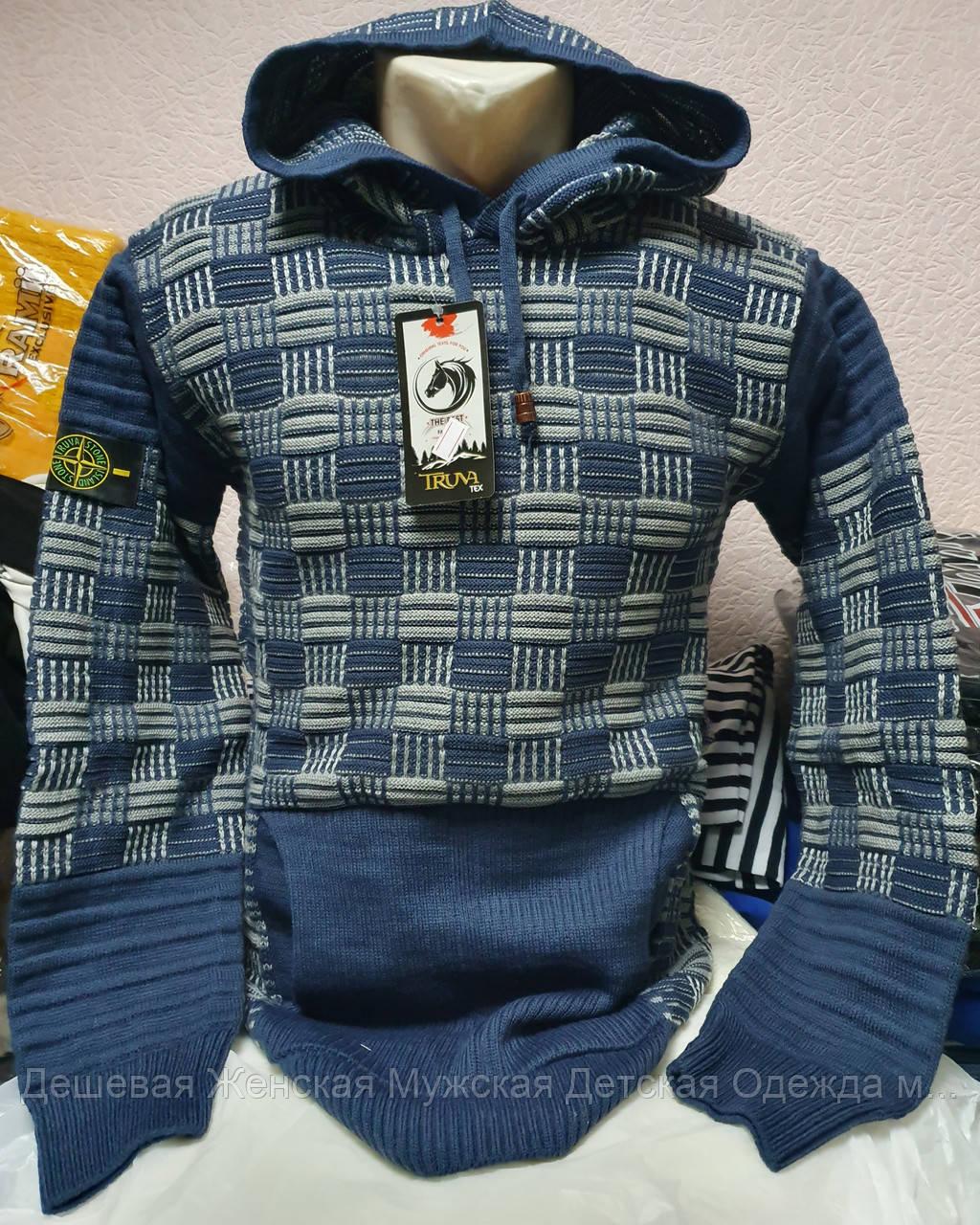 Чоловічий светр молодіжний к-сть обмежена
