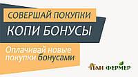 """Бонусная программа в интернет-магазине """"Пан Фермер"""""""