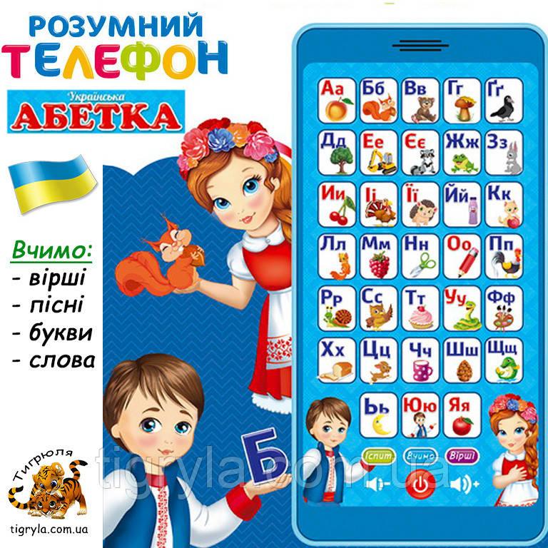 Розумний телефон Абетка Укр Інтерактивний букварик алфавіт  говорящая азбука, телефон