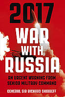 Книга 2017 War with Russia: An Urgent Warning from Senior Military Command