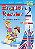 Книга для читання англійською мовою.(English Reader). 2 клас. НУШ