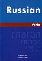 Книга Русский язык. Глаголы: На английском языке