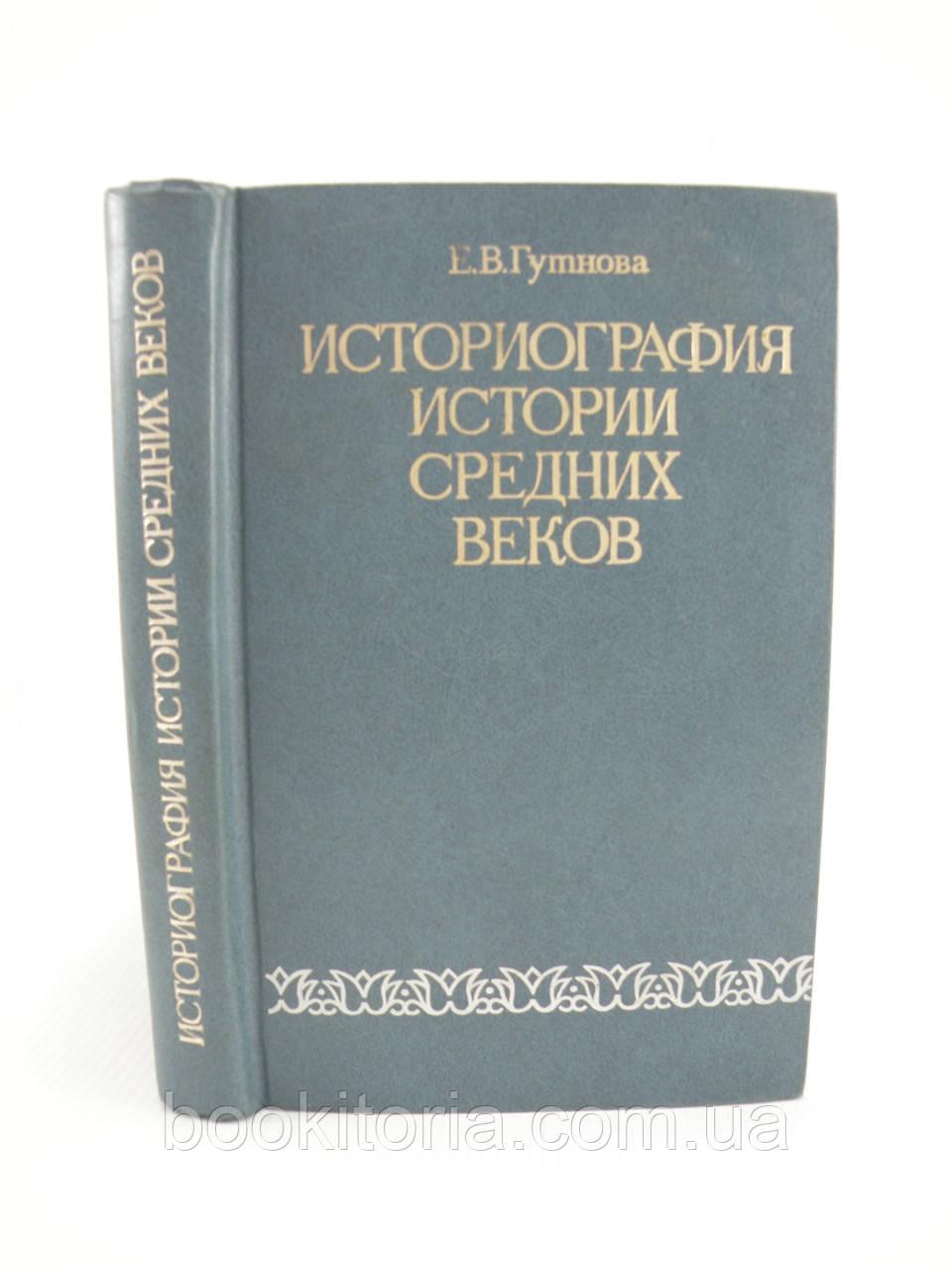 Гутнова Е. Историография истории средних веков (б/у).