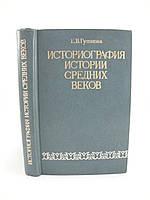Гутнова Е. Историография истории средних веков (б/у)., фото 1