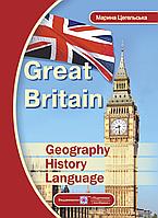 Великобританія: географія, історія, мова. (Great Britain: Geography, History, Language)