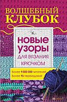 Кристин Омдал Волшебный клубок. Новые узоры для вязания крючком (177403)