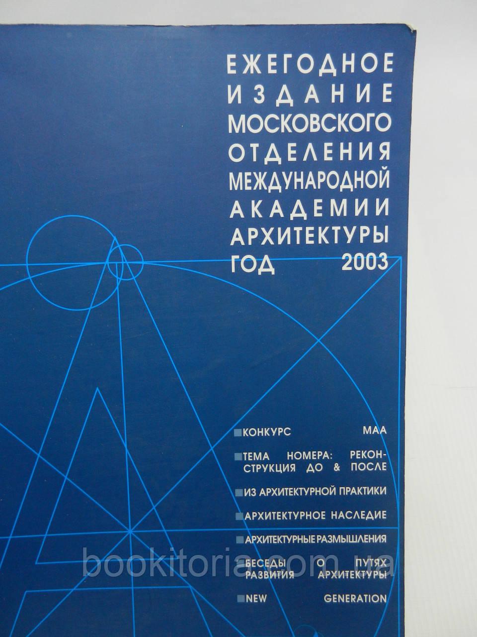 Ежегодное издание Московского отделения Международной Академии Архитектуры в Москве (МААМ). Год 2003