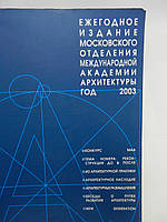 Ежегодное издание Московского отделения Международной Академии Архитектуры в Москве (МААМ). Год 2003, фото 1
