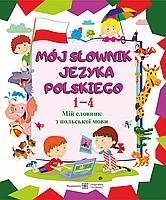 Словник для запису слів з польської мови. 1–4 класи. Оновлений!