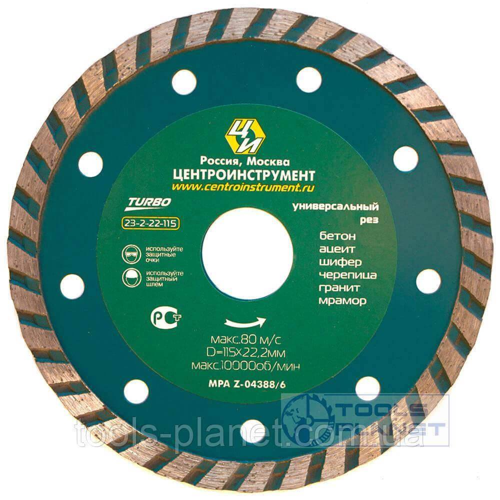 Алмазный диск по бетону Центроинструмент 115 х 7 х 22,23 Турбо