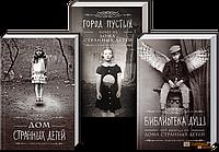 Ренсом Риггз Дом странных детей (суперкомплект из 3-х книг) (180542)