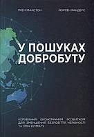 Книга У пошуках добробуту. Керування економічним розвитком для зменшення безробіття, нерівності та змін клімату