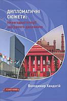 Книга Дипломатичні сюжети. Невигадані історії кар'єрного дипломата
