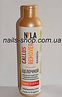 Nila Callus Remover 250 мл ваниль