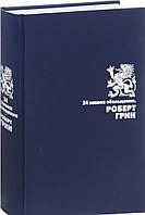 Роберт Грин 24 закона обольщения (189959)
