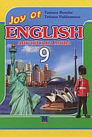 Joy of English. Підручник. 9 клас