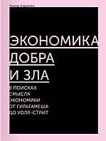 Томаш Седлачек Экономика добра и зла. В поисках смысла экономики от Гильгамеша до Уолл-стрит (195168)