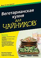 Сюзанна Хавала Вегетарианская кухня для чайников (198203)