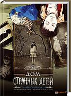 Ренсом Риггз Дом странных детей: графический роман (201919)