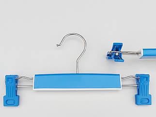 Плечики вешалки тремпеля  для брюк и юбок синего цвета, длина 25,5 см