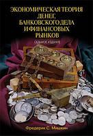 Фредерик Мишкин Экономическая теория денег, банковского дела и финансовых рынков (212077)