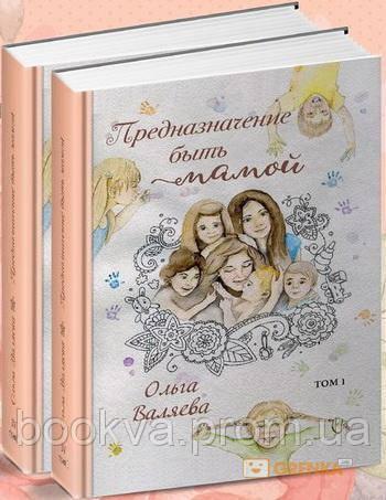 Ольга Валяева Предназначение быть Мамой (2 тома) (213028)