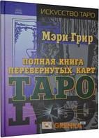 Мери К. Грир Полная книга перевернутых карт Таро (214030)