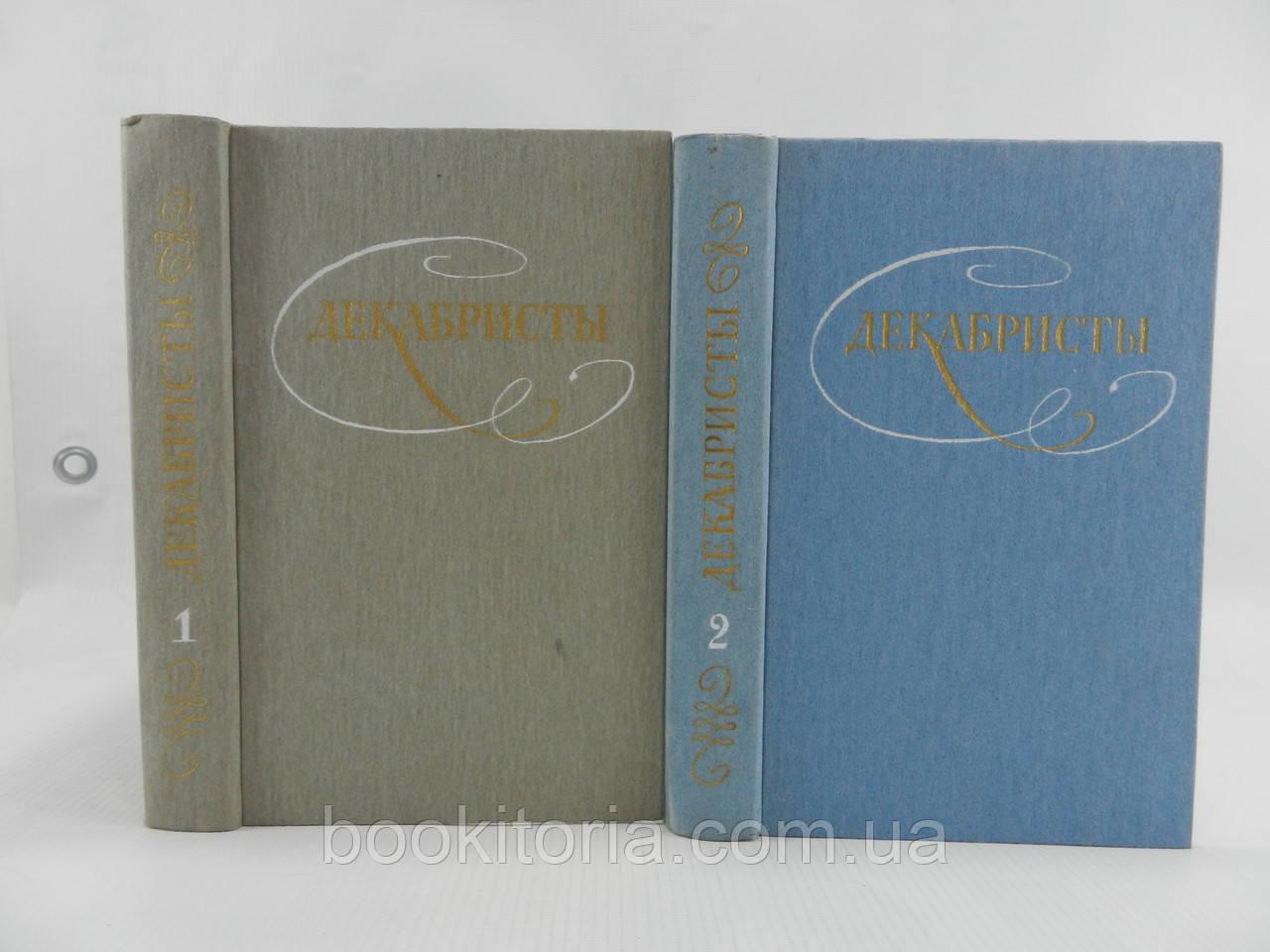 Декабристы. Избранные сочинения. В двух (2-х) томах (б/у).