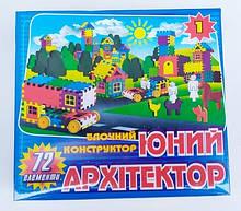 Конструктор МійДім блочный №1,короб. 72 ел.