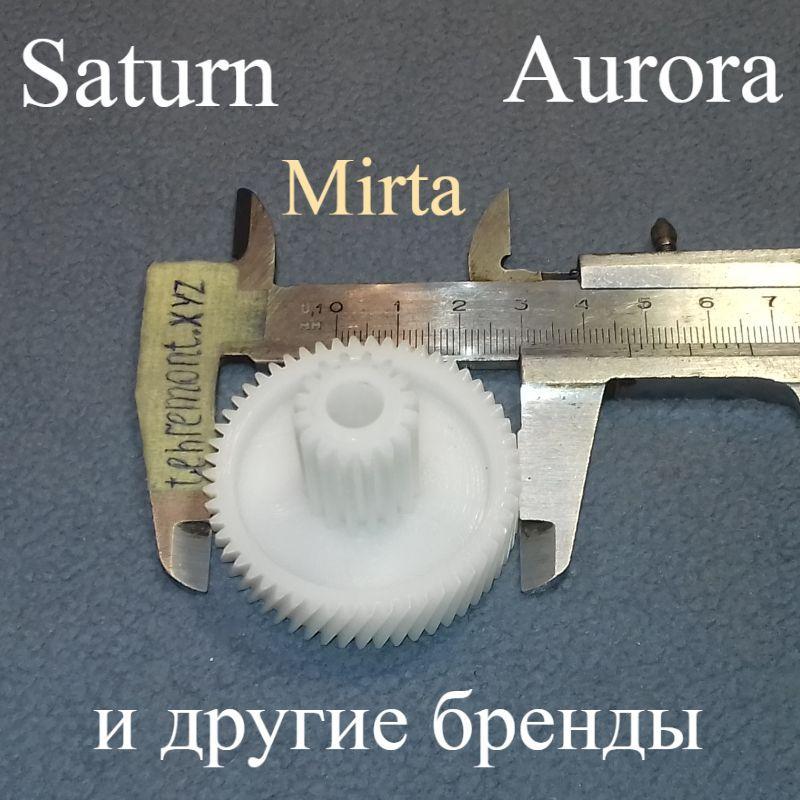 Шестерня (B-8) для редуктора мясорубки Aurora,Mirta и Saturn (Z=54; z=16; D=47; d=18; H=34,5)