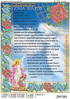 """""""Молитва к Ангелу Хранителю"""".  Схема для вышивки бисером. Рус."""
